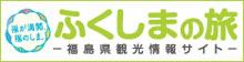 ふくしまの旅 | 福島県観光情報サイト