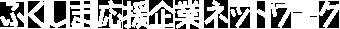 福島応援企業ネットワーク