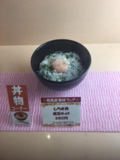 【月曜】シラス丼.JPG