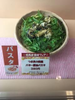 【火曜】つぶ貝のパスタ.JPG