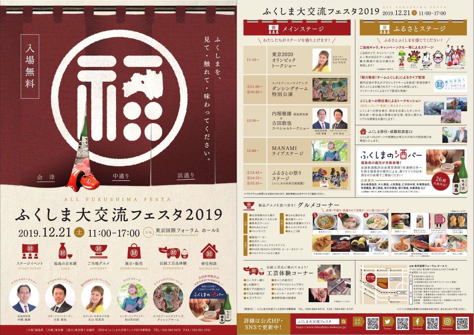 ふくしま大交流フェスタ2019.jpg