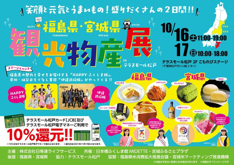 福島宮城物産展ホ_スターA4_ヨコ型.jpg