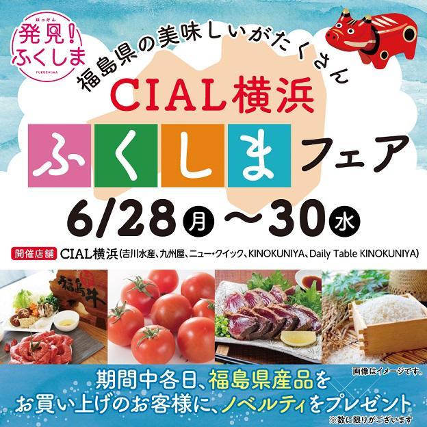 0625_line-f-cial-yokohama.jpg