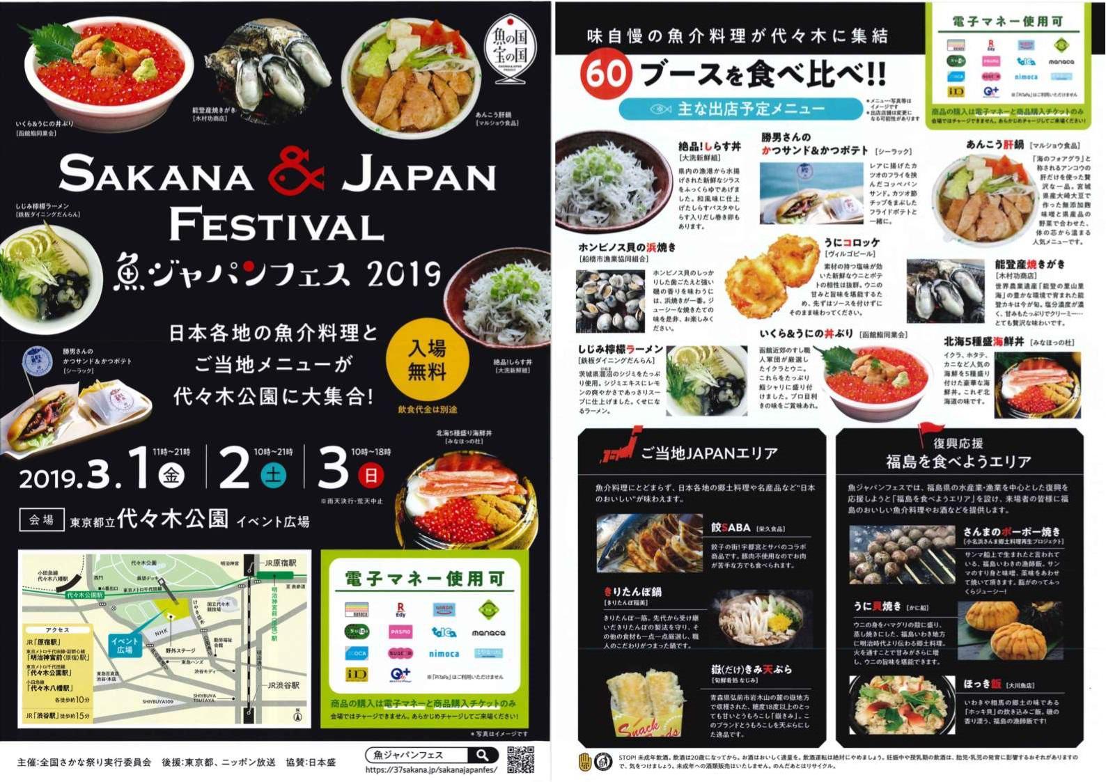 魚ジャパンフェス2019.jpg