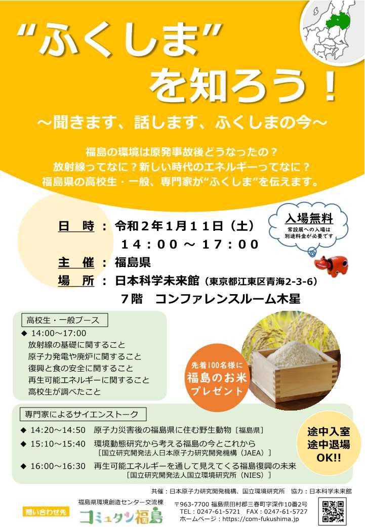 チラシ(最終)_0111東京イベント.jpg