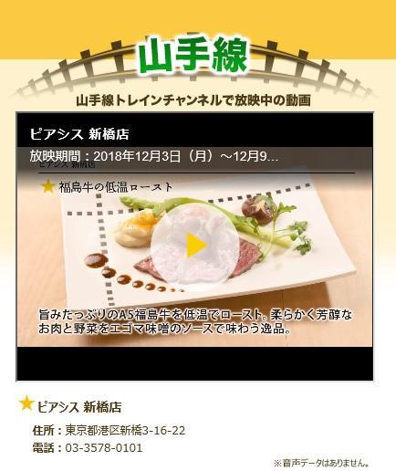 ピアシス新橋店.jpg