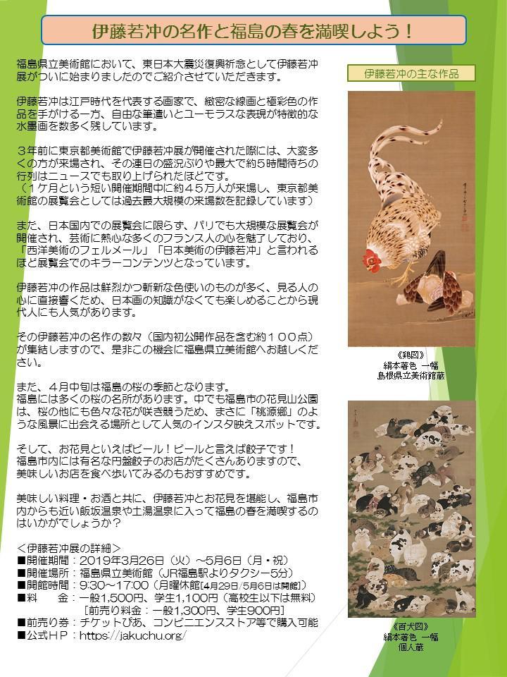 伊藤若冲展の開催について.jpg