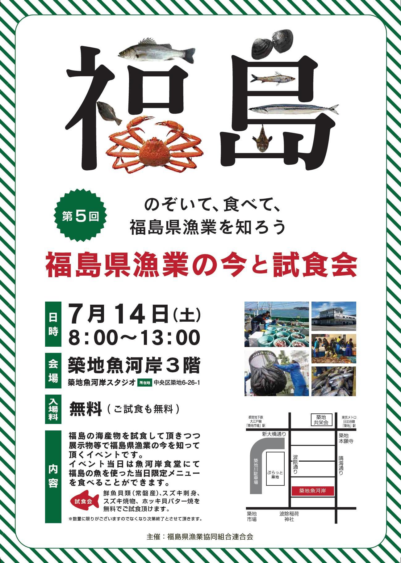 福島県漁業の今と試食会.jpg