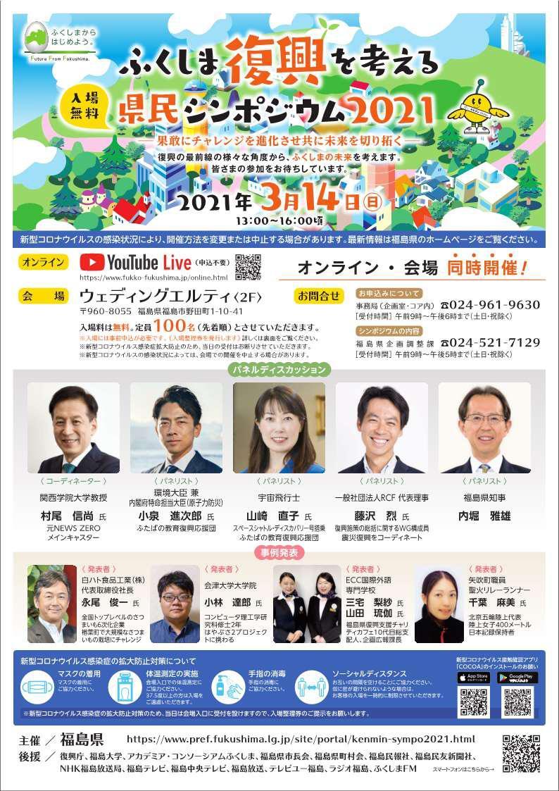 【チラシ】ふくしま復興を考える県民シンポジウム2021_1.jpg