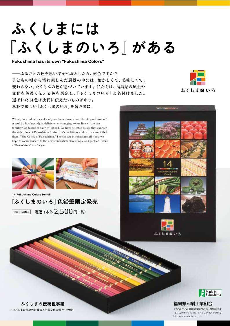 ふくしまのいろ色鉛筆チラシ_1.jpg