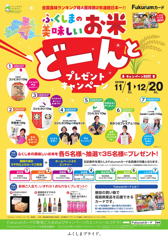 1025_お米キャンペーン1.jpg
