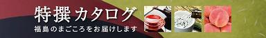 201904tokusen-banner4.jpg