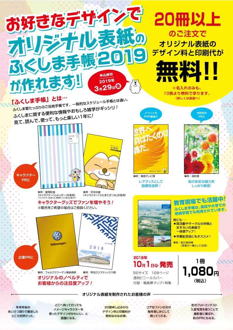 ふくしま手帳2019(名入れ・オリジナル)チラシ_1.jpg