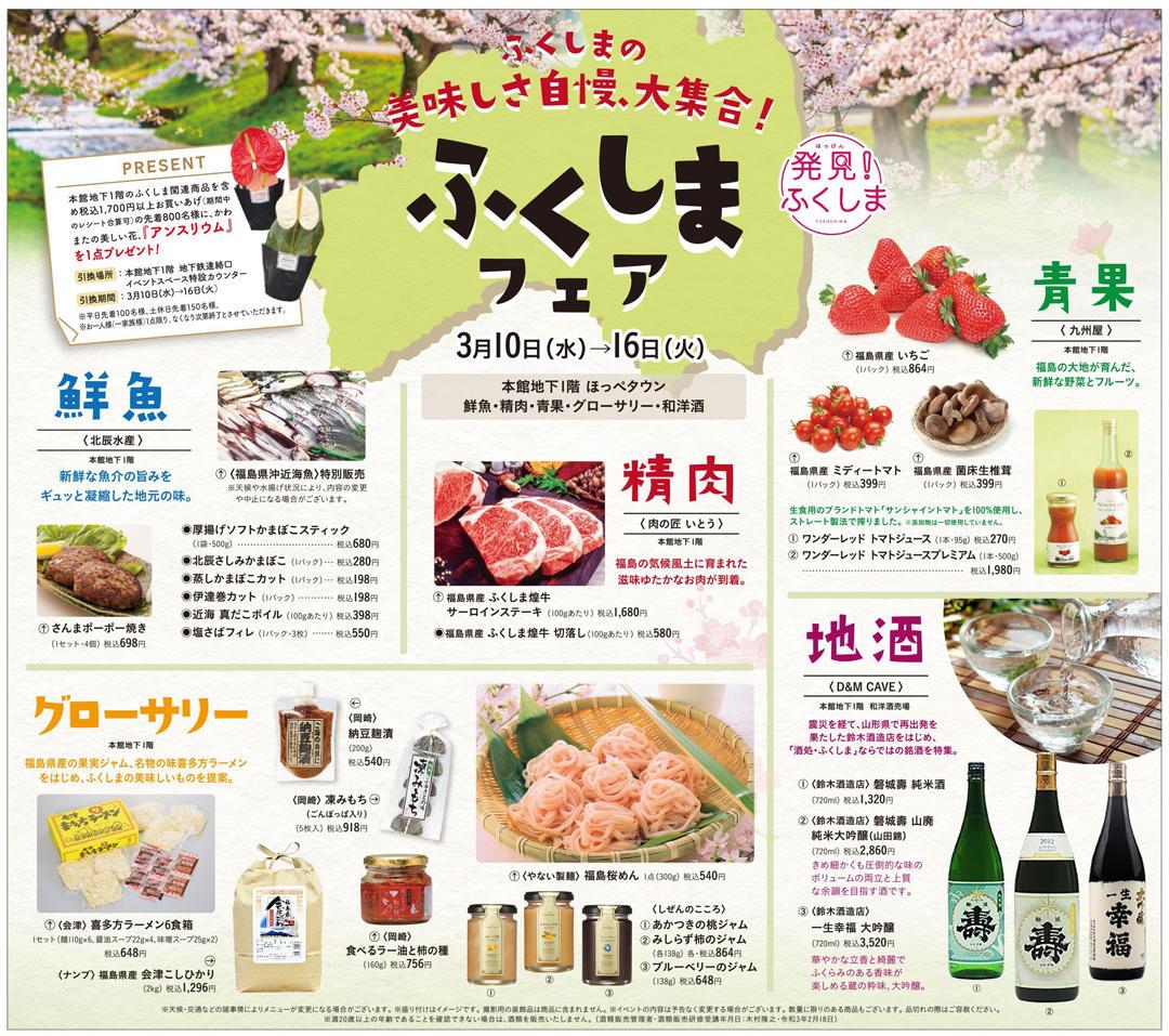 210310_fukushima_fair.jpg