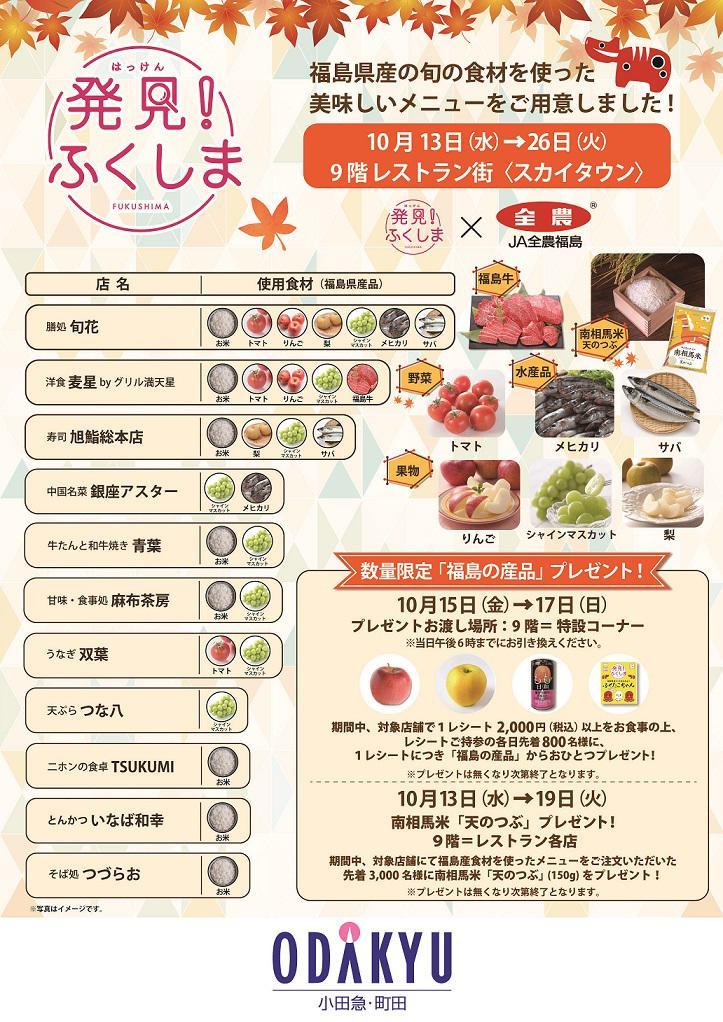 町田飲食ポスター.jpg