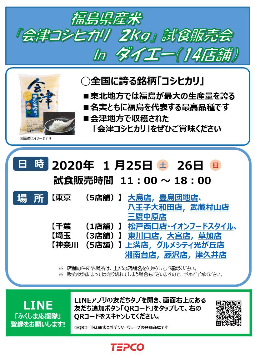 ダイエー (2020.1).png