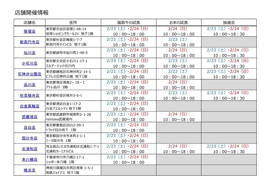 店舗詳細情報.jpg