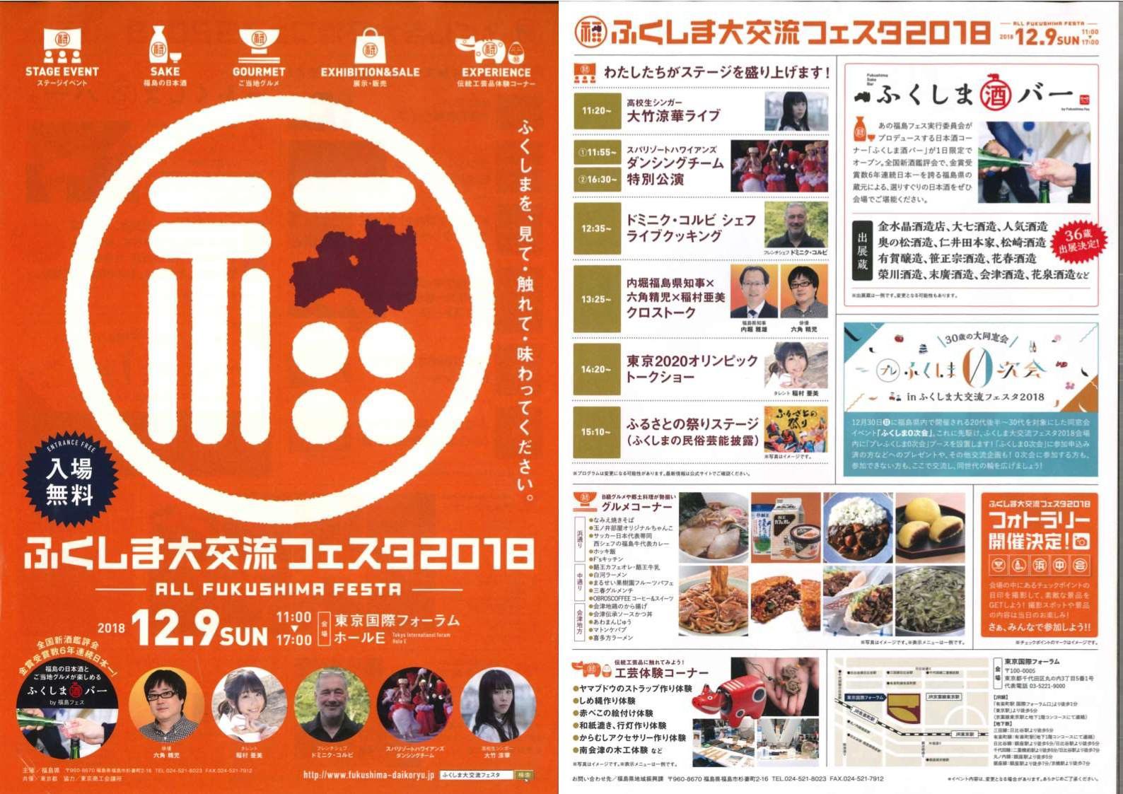 ふくしま大交流フェスタ2018.jpg