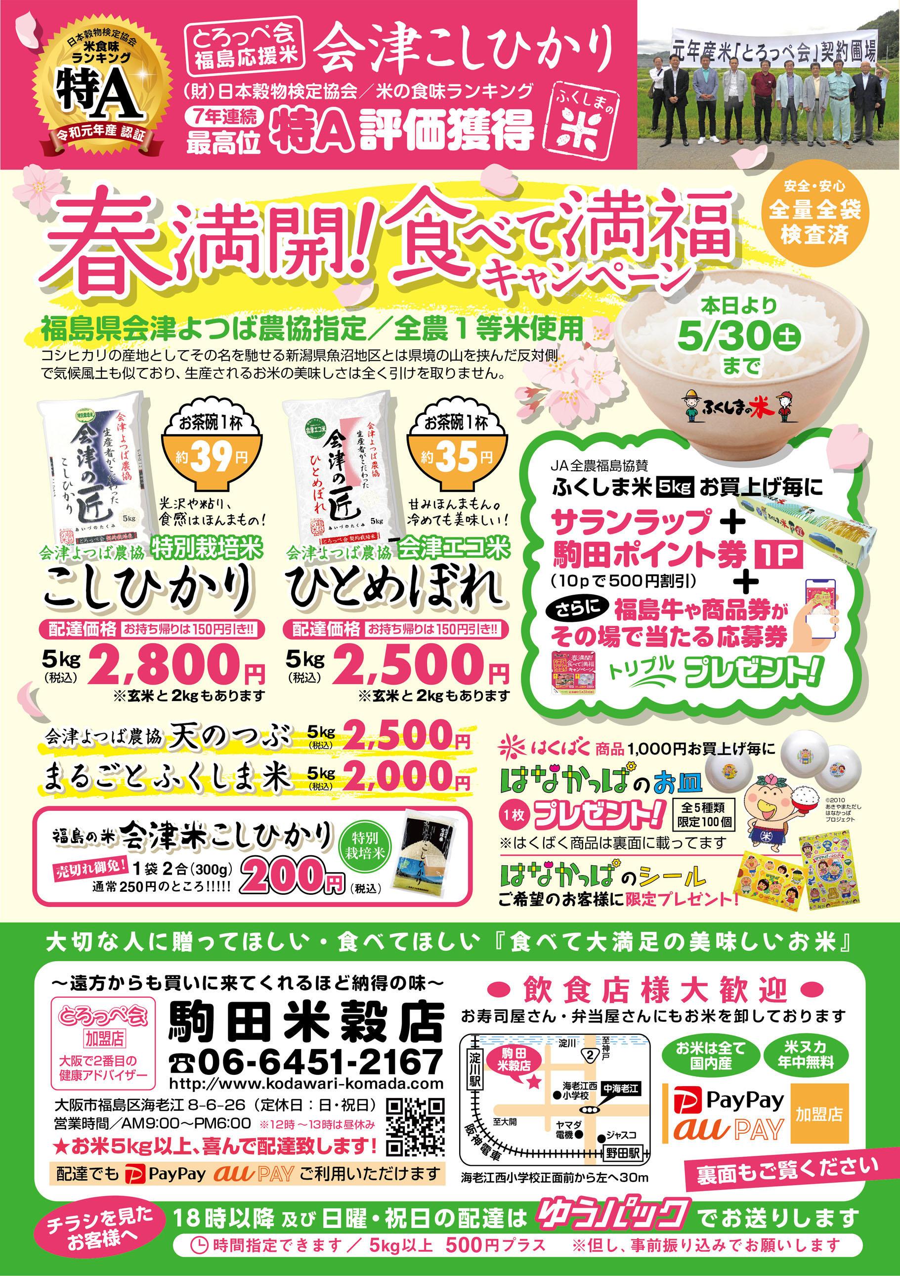 駒田米穀店チラシ表202003.jpg