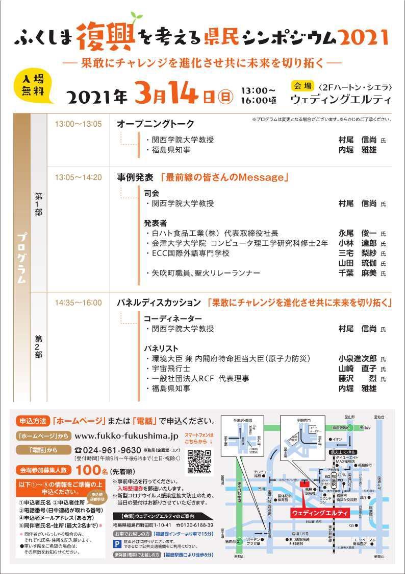 【チラシ】ふくしま復興を考える県民シンポジウム2021_2.jpg
