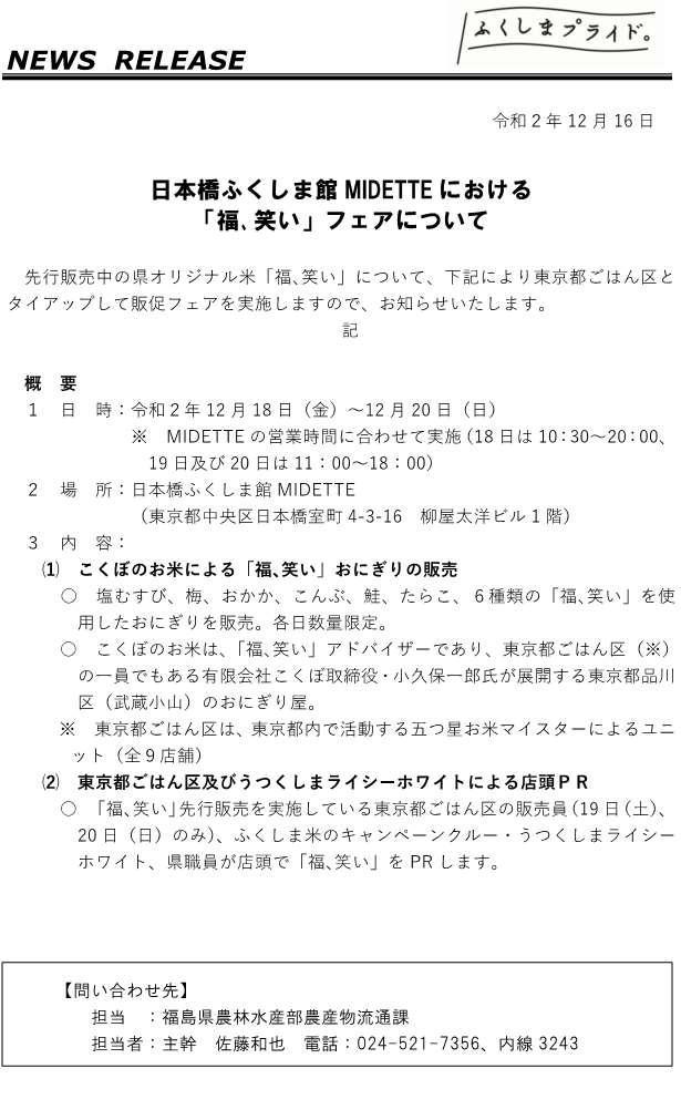 201216プレスリリース_ミデッテ.jpg
