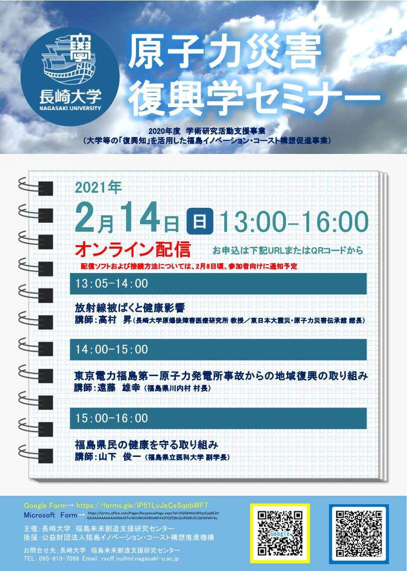 20210214「原子力災害復興学セミナー」チラシ.jpg