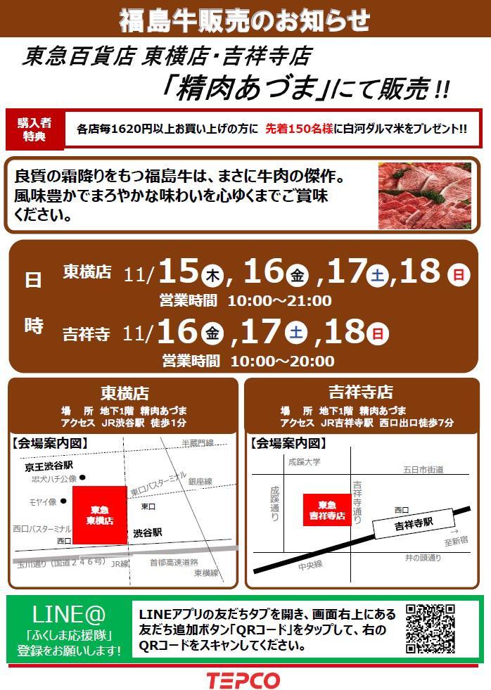 福島牛販売案内チラシ.jpg