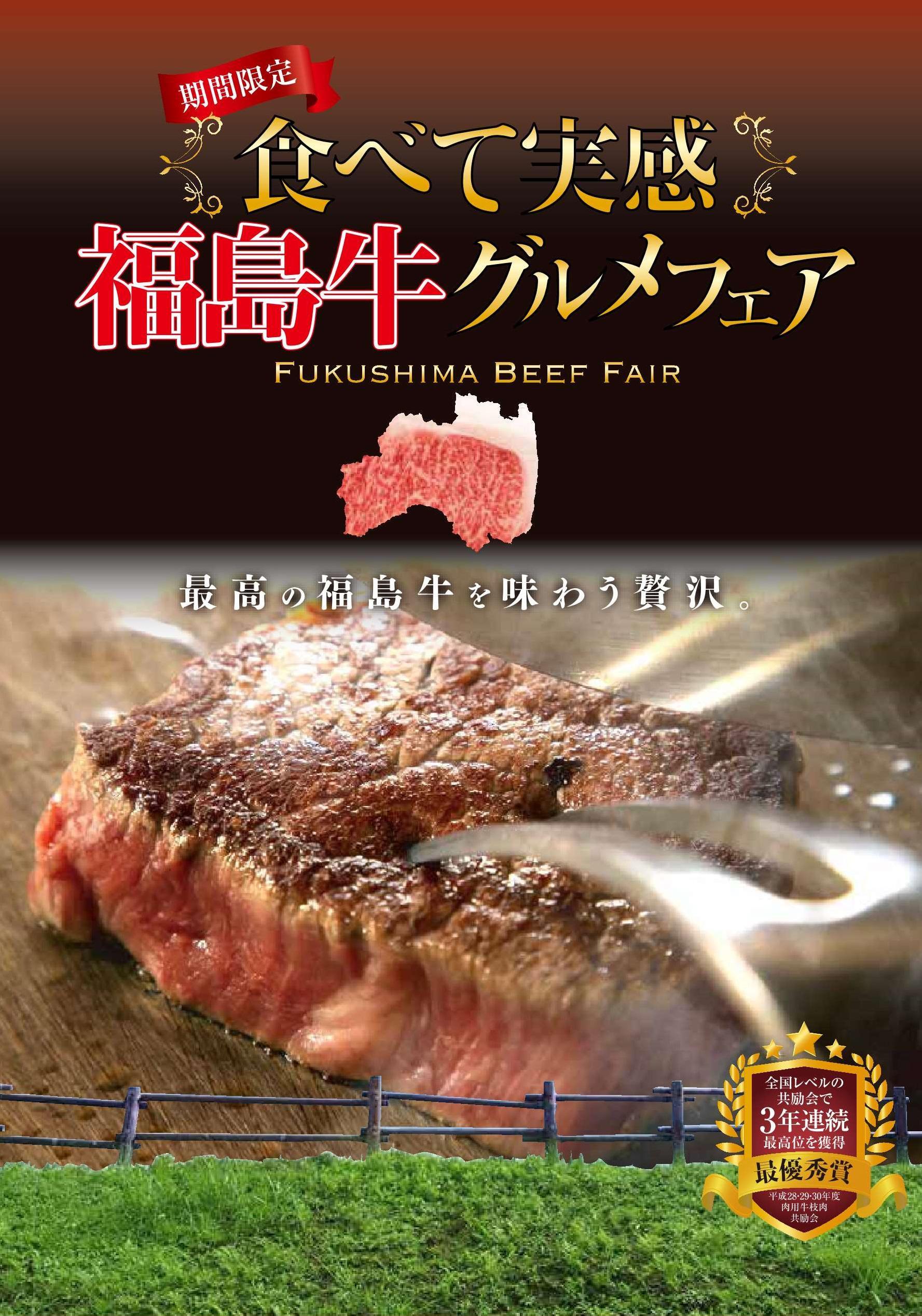 福島牛フェア冊子_0.jpg