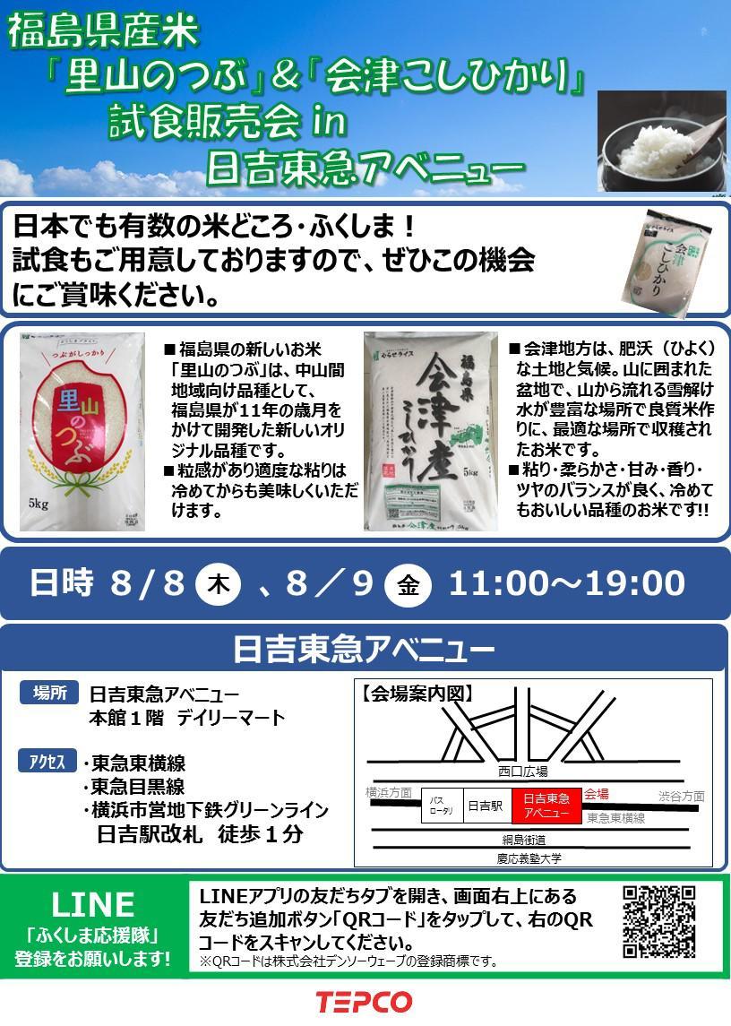 東急日吉チラシ .jpg