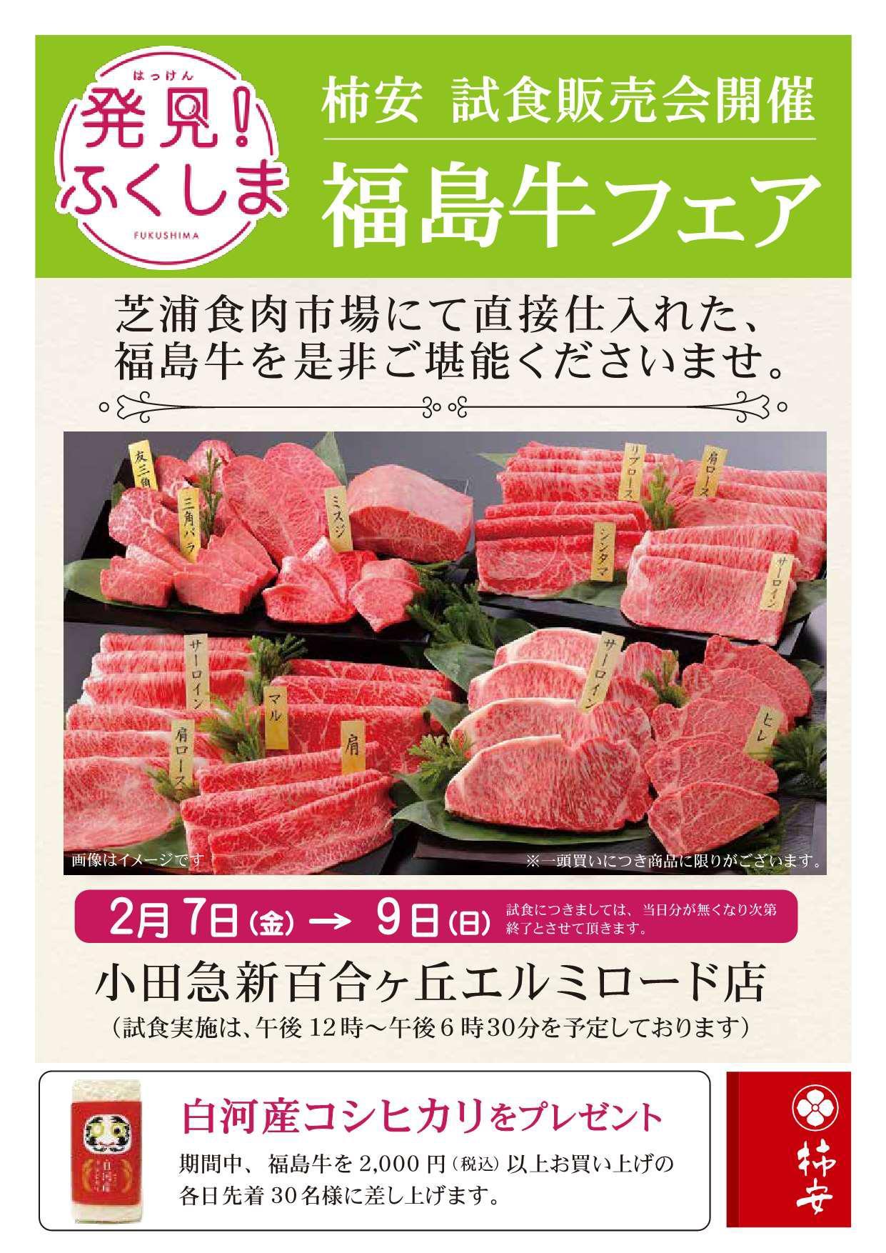 2月 新百合ヶ丘福島牛フェア告知POP.jpg