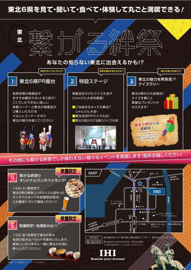「東北繋がる絆祭」_2.jpg