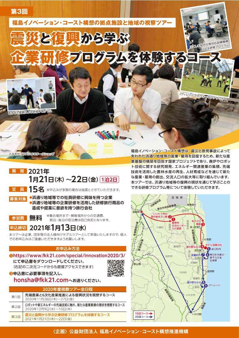★【チラシ】イノベーション・コーストツアー第3回_1218_1.jpg