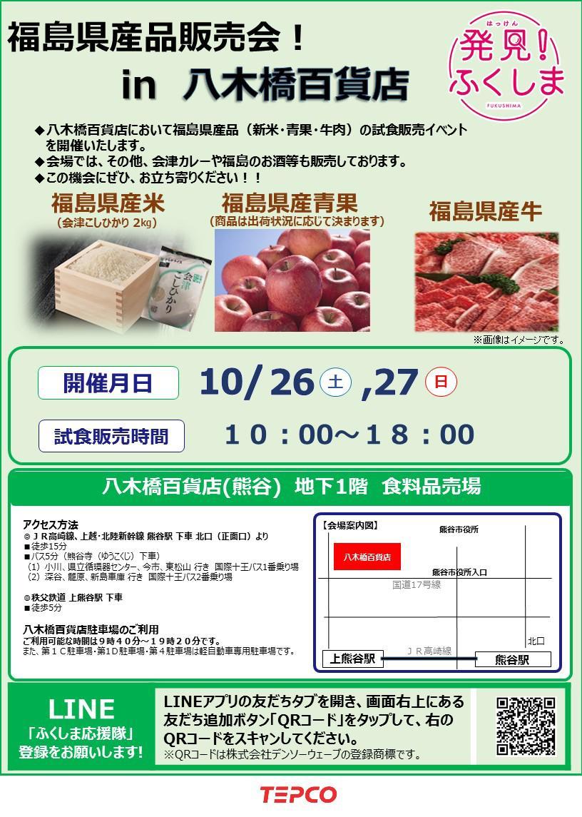 八木橋百貨店スライド1.jpg