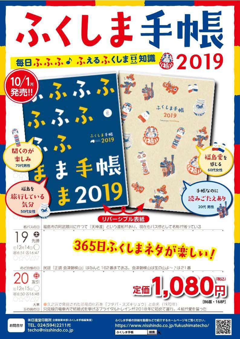 ふくしま手帳2019(汎用)チラシ_1.jpg