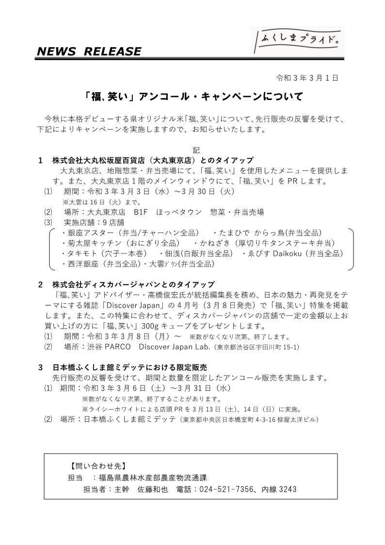【最終】プレスリリース210301_「福、笑い」アンコールキャンペーン.jpg