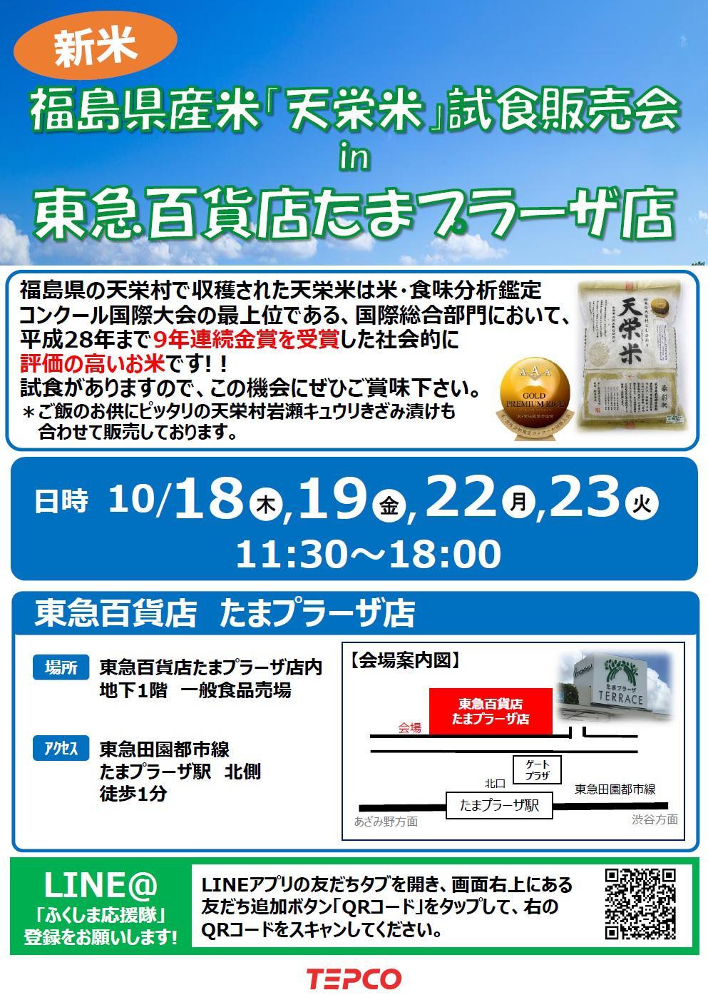 東急たまプラーザ店試食販売会案内.jpg
