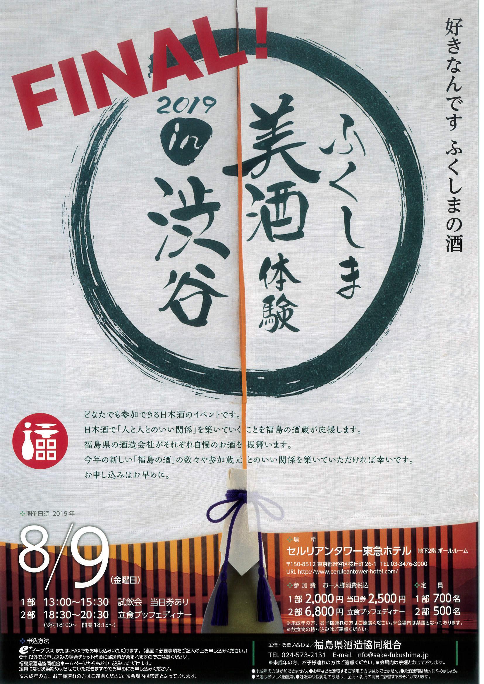 2019.08.09 ふくしま美酒体験チラシ.jpg