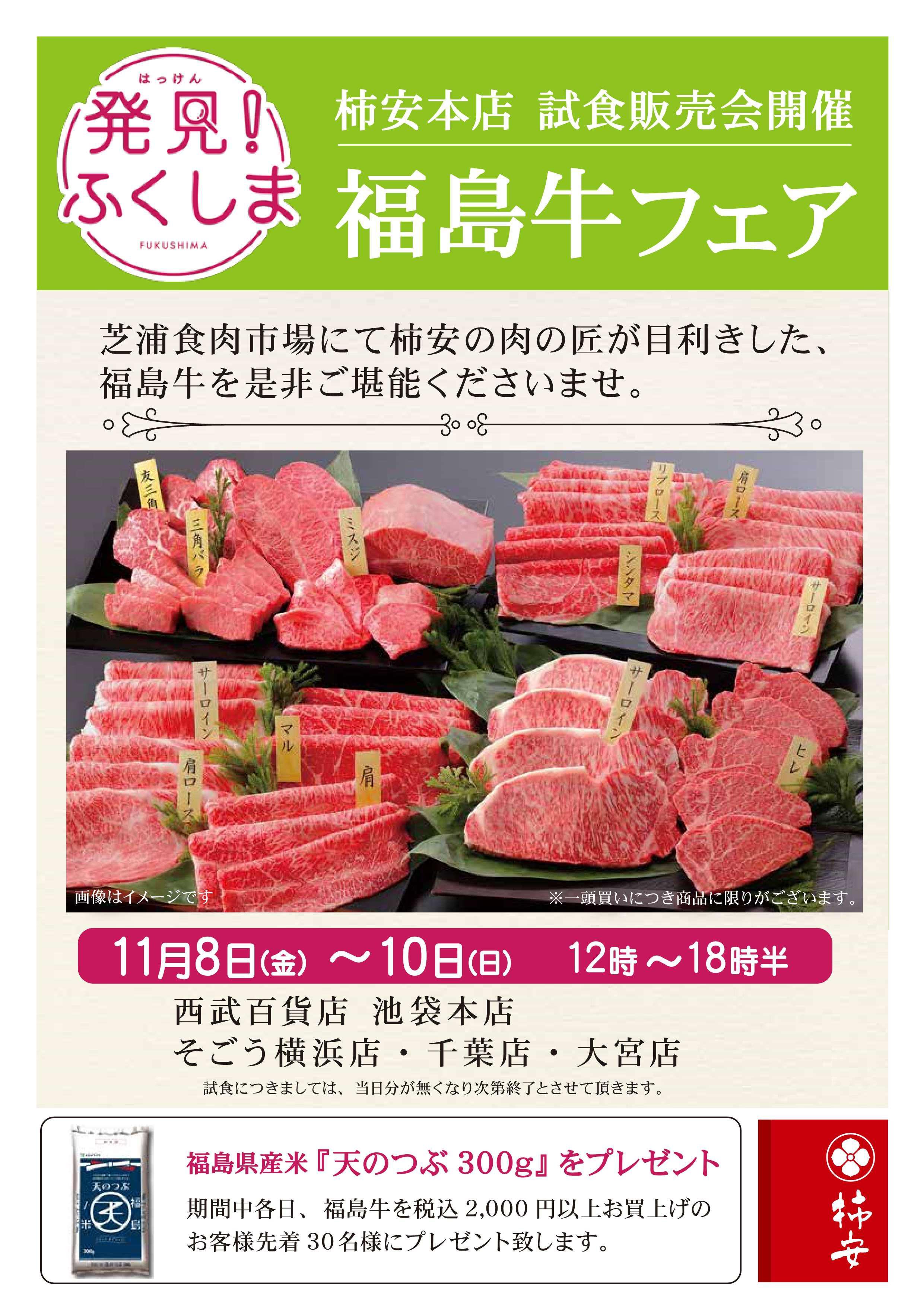 最終そごう西武福島牛フェア告知POP.jpg