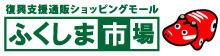 ふくしま市場logo.jpg