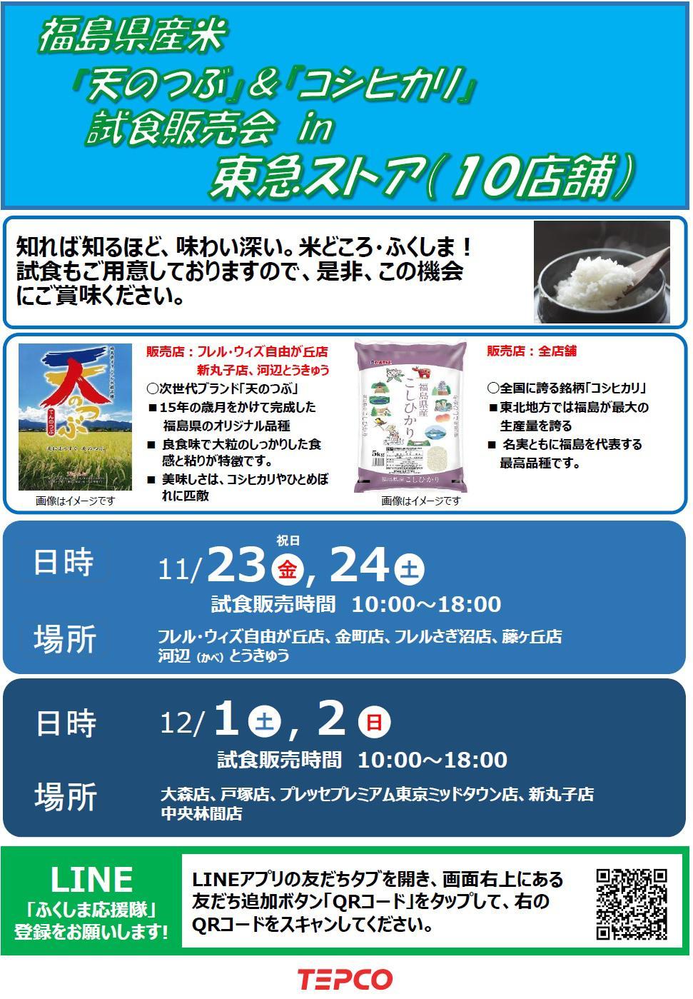 東急ストア10店舗①.jpg