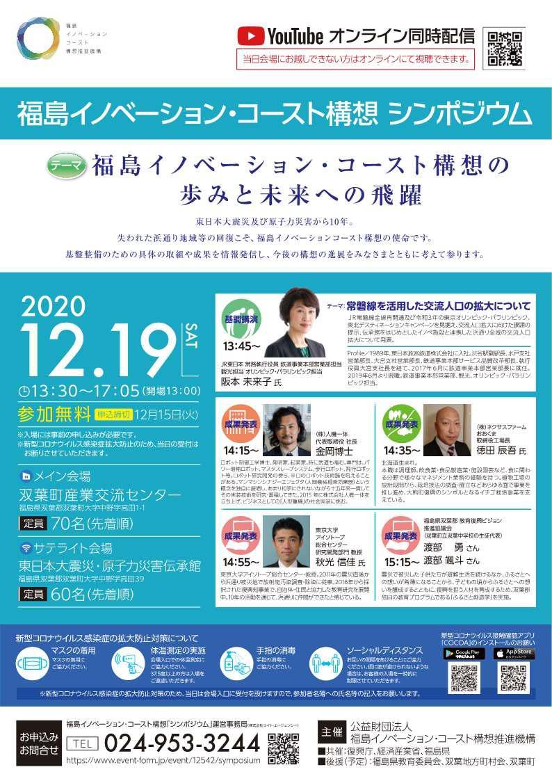 第5回福島イノベーション・コースト構想シンポジウムチラシ_1.jpg