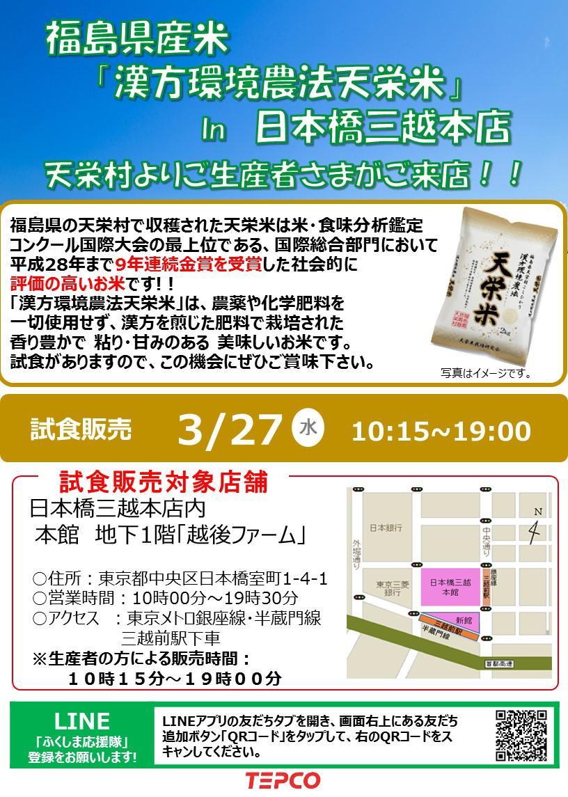 日本橋三越チラシ.jpg