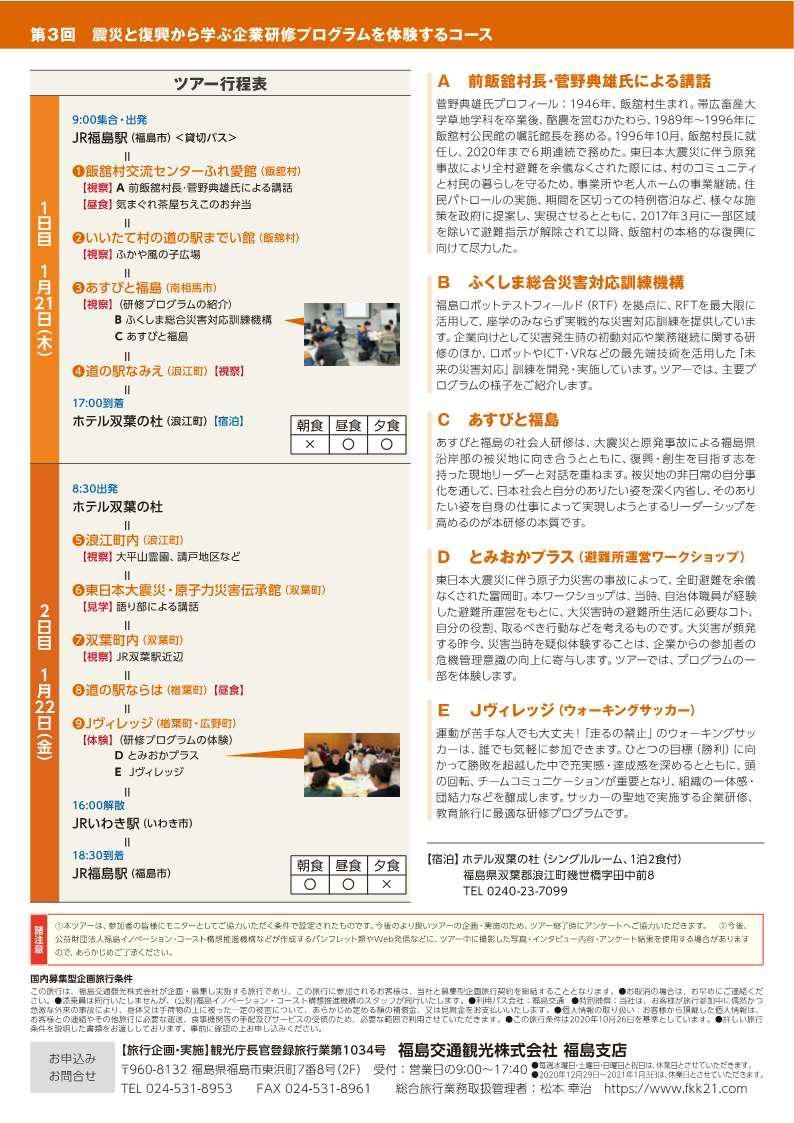★【チラシ】イノベーション・コーストツアー第3回_1218_2.jpg