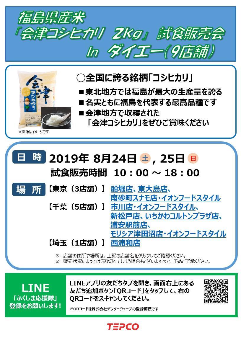 ダイエー様9店舗での試食販売会(201908).jpg