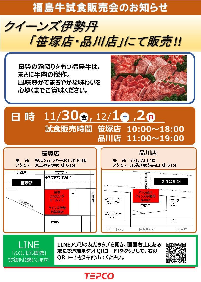 クイーンズ伊勢丹肉「笹塚店・品川店」.jpg