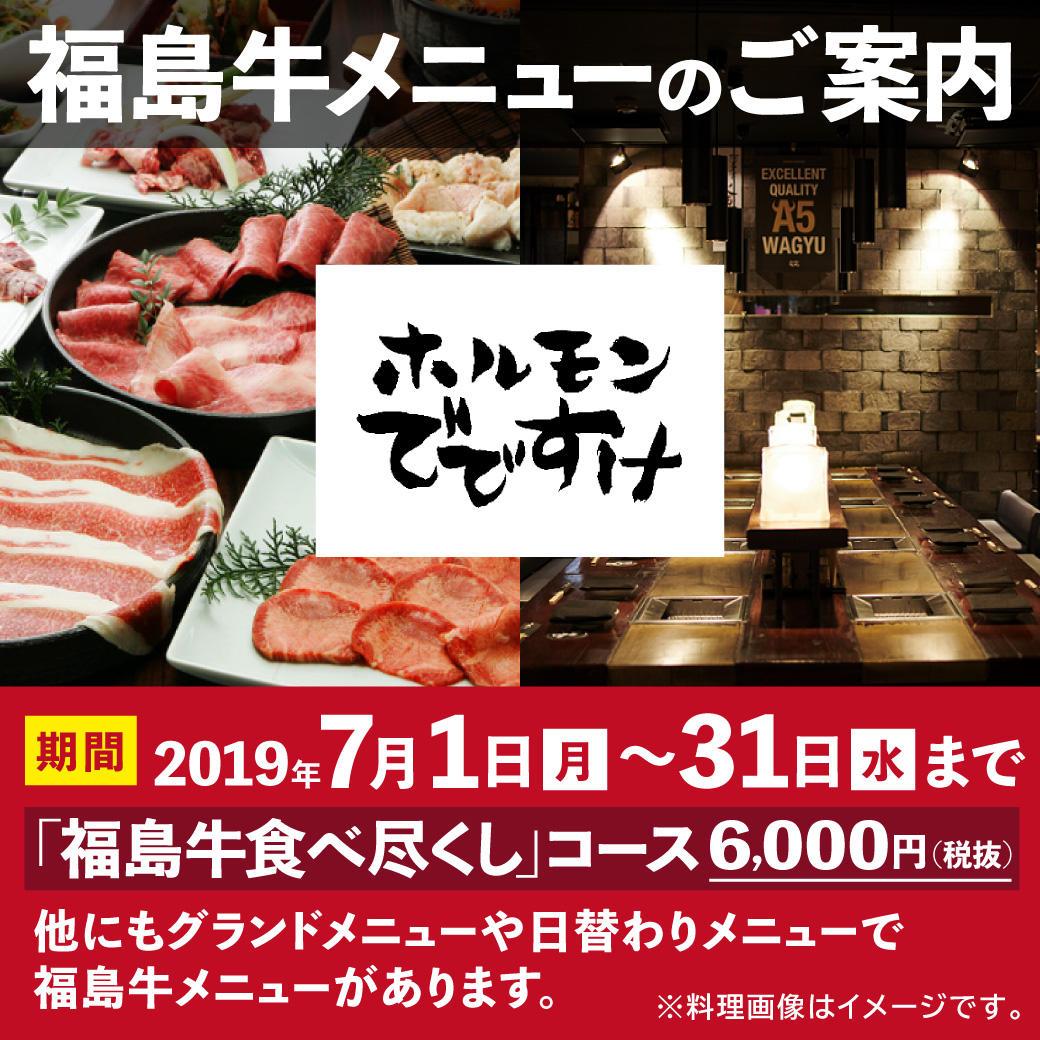 TEPCO_horumon_B_0624.jpg