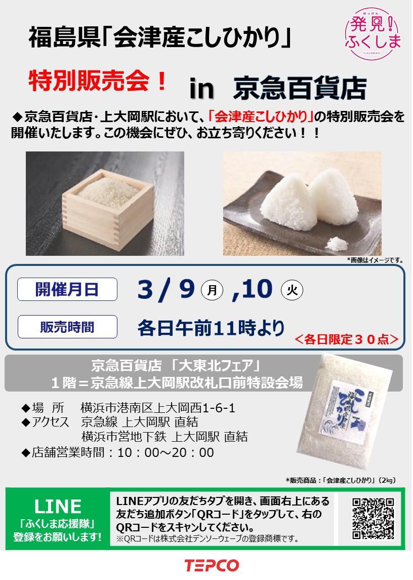 東急スライド1.jpg