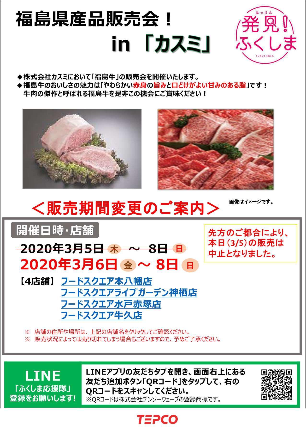 <日程変更>試食販売イベントチラシ.jpg