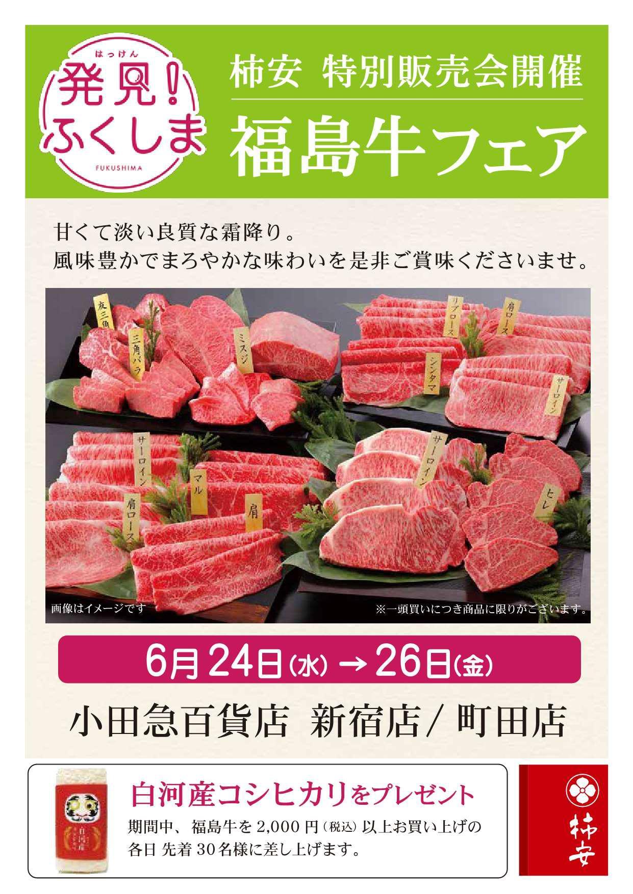 6月 柿安POP_3 (1).jpg
