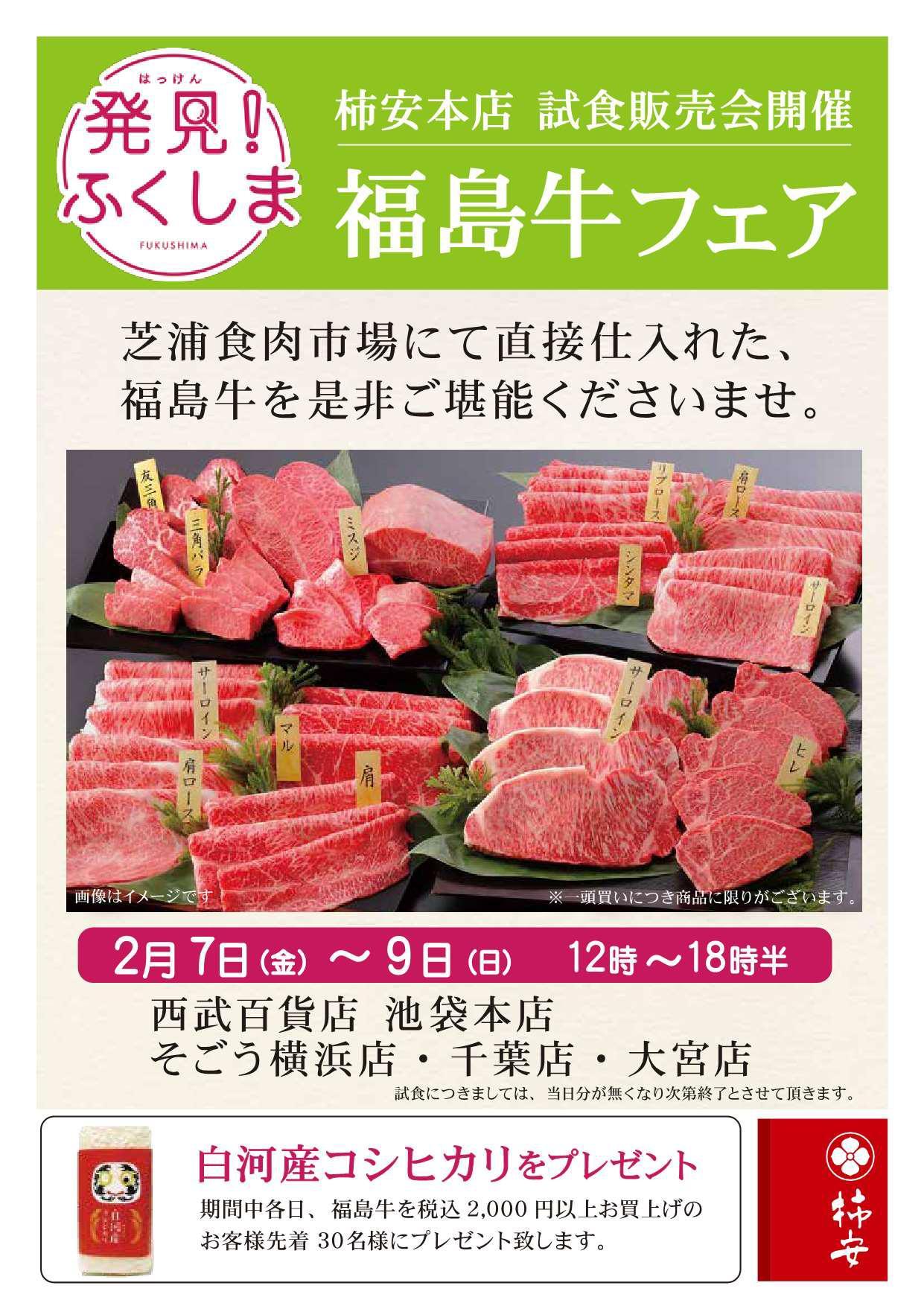 2月 そごう西武福島牛フェア告知POP.jpg